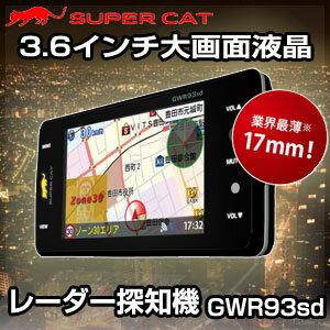 ユピテルGPS内蔵レーダー探知機GWR93SD3.6インチSUPERCATスーパーキャット【送料無料】【smtb-F】【RCP】