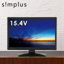 テレビ 16型 16V 16インチ 液晶テレビ simplus (シンプラス) 16V型 LED液晶...