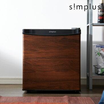 冷蔵庫 simplus シンプラス 46L 1ドア コンパクト 小型 ダークウッド 省エネ 一人暮らし 新生活 ミニ冷蔵庫 SP-46L1-DW 【送料無料】