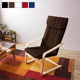 リラックスチェア アームチェア 木製 布地 椅子 イス いす ハイバック ロッキングチェア パーソナルチェア 肘掛【送料無料】