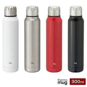 サーモマグ アンブレラボトル 300ml 保温 保冷 thermo mug UB15-30 水筒