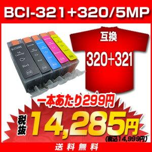 【福袋】【10組セット(計50個)】【ICチップ付/LED未点灯】BCI-321+320/5MPBCI-321(BK/C/M/Y)+BCI-320BKマルチパック互換インク【キヤノン(canon)】BCI-321+320/5MP,BCI-320BKetc互換インク福袋