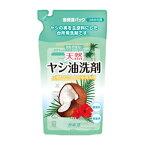 カネヨ石鹸 無香料・無着色 天然ヤシ油洗剤 詰替500mL