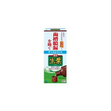 小林製薬 生葉液(しょうようえき) 歯槽膿漏を防ぐ デンタルリンス 液体歯磨き ハーブミント味 330ml