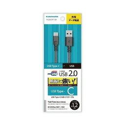 多摩電子工業 USB2.0 Type-C USBタフケーブル 1.2m ブラック TH30CAT12K