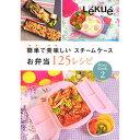 ルクエ 簡単で美味しい スチームケースお弁当125レシピ Lekue【在庫一掃】