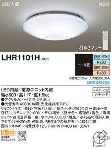 パナソニック LEDシーリングライト 10畳用 (調光・調色) LHR1101H【あす楽対応】…