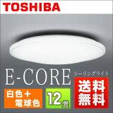 東芝 E-CORE シーリングライト 12畳用 【白色+電球色】LEDH82180-LC