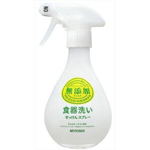 ミヨシ石鹸 無添加食器洗いせっけんスプレー 350ML 台所洗剤 天然系 自然派 天然系 自然派(代引不可)