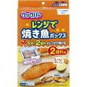 旭化成ホームプロダクツ クックパー レンジで焼き魚ボックス 2切れ用 2個 台所消耗品 調理用品 レ