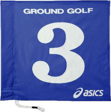 アシックス グラウンドゴルフ 旗両面1色タイプ GGG067 ブルー(42)