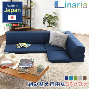 コーナーフロアソファロータイプファプリック3人掛け(5色)組み替え自由|Linaria-リナリア-(き)
