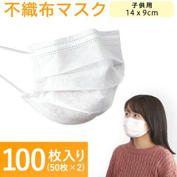 マスク 子供用 (50枚入り) ×2個セット(代引き不可)【送料無料】