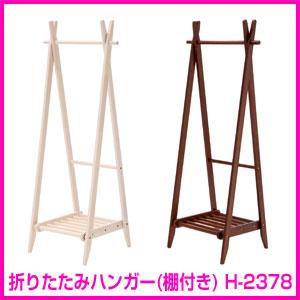 折りたたみハンガー(棚付き)コートハンガーハンガーラックH-2378