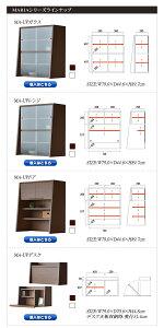 キャビネットシェルフMaria-style(マリア)MA-9080D【送料無料】【smtb-f】【RCP】