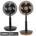 【送料無料】扇風機 DC扇風機 DCモーター搭載 5枚羽根 風量8段階 30cm 静音 リビング扇風機 ホワイト ブラック 白 黒 リモコン付き 静音 リモコン付き
