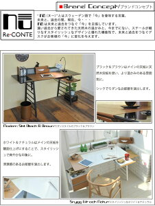 机デスクパソコンデスクNU-001Re・conteNUシリーズ(き)(予約受付中)【送料無料】【smtb-f】