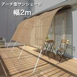 日よけ アーチ型サンシェード 幅2m サンシェード シェード アーチ型 たてす 洋風 洋風たてす 雨よけ 目隠し 窓 ガーデン(代引不可)【送料無料】