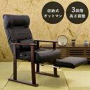 木製肘付リクライニング高座椅子(フットレスト付) ヘッドレス...