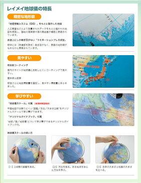レイメイ藤井 国旗イラスト付地球儀 OYV321【送料無料】