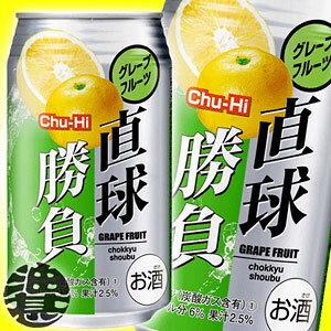 合同酒精 直球勝負 グレープフルーツ 350ml×24本(代引き不可)【送料無料】