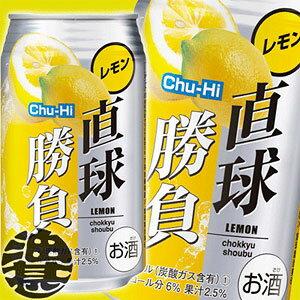 合同酒精 直球勝負 レモン 350ml×24本(代引き不可)【送料無料】