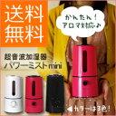 加湿器 超音波 アロマ 卓上 パワーミスト mini NPM-1200(代引き不可)【送料無料】