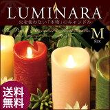 LEDキャンドル ライト ルミナラ LUMINARA ピラー M LM201 Mサイズ【送料無料】