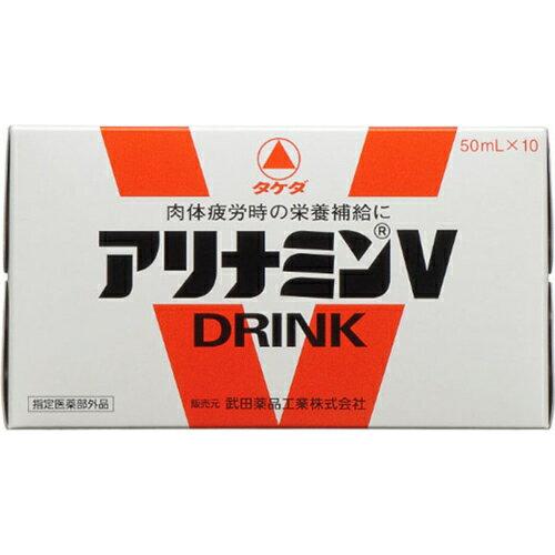 アリナミンV 50ml×10本 武田薬品工業