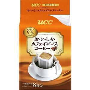 UCC おいしいカフェインレスコーヒー ドリップコーヒー 7g×8杯分 ユーシーシー上島珈琲