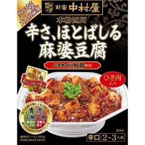 新宿中村屋 本格四川 辛さ、ほとばしる麻婆豆腐(155g) 新宿中村屋