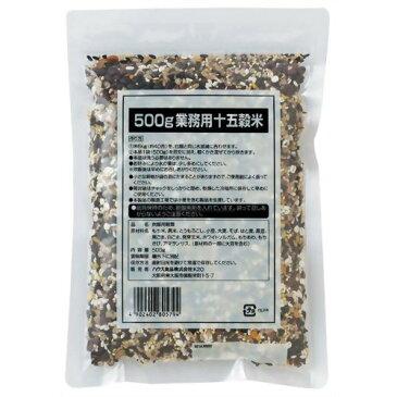 ハウス食品 業務用十五穀米 500g