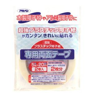 プラスチック障子紙専用両面テープ 5mm×20m 2巻入り アサヒペン【RCP】