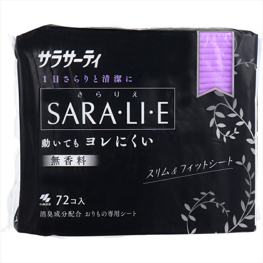 小林製薬 サラサーティ『サラリエ おりものシート 無香料』