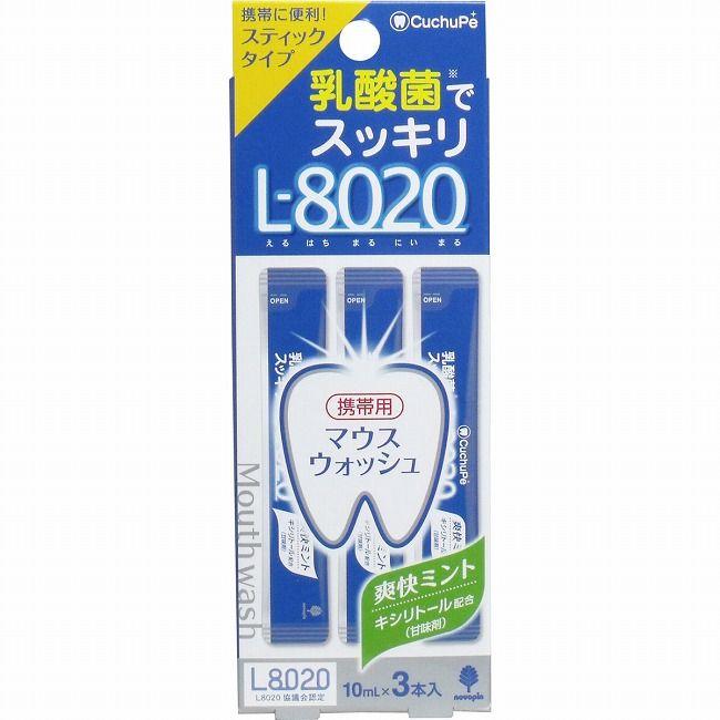 デンタルケア, マウスウォッシュ・洗口液  L-8020 3