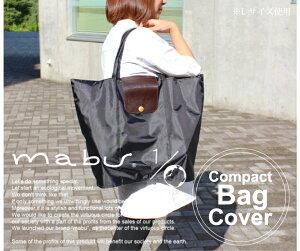 【送料無料】 【mabu】 コンパクトバッグカバー MBU−CBC ベージュ M・Lセット【mabu】 コンパ...