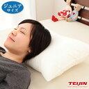 枕 こども 日本製 35×50 ジュニア用 テイジン製中綿使用 国産 洗える 丸洗い ウォッシャブル 子ども 睡...