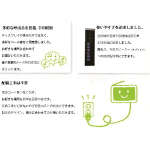 マイコールコールボタン[電池式]白10個セット(日本語音声ガイダンス)
