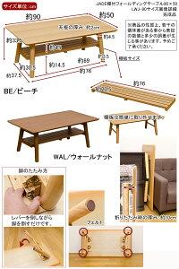 LWJ-90BE(1.9)JADE棚付きフォールディングテーブル90×50BE【】