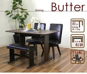 伸長式ダイニングテーブル/バタフライテーブル【幅90cm/120cm】木製スライドタイプ『バター』ナチュラル【送料無料】