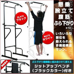 ぶら下がり健康器シットアップベンチ付き懸垂シットベンチ付きホワイト