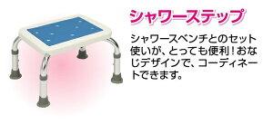 シャワーベンチ&ステップセット(シャワーチェアー)アルミ製高さ段階調整可[入浴用品/介護用品]【】
