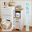 キッチンラック 木製 引き出し/スライド棚/一口コンセント/キャスター付き MUD-5900 白(ホワイト) 【代引不可】 2