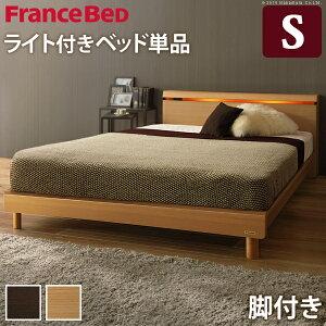 フランスベッドシングルフレームライト・棚付きベッド〔クレイグ〕レッグタイプシングルベッドフレームのみ()【送料無料】【smtb-f】