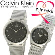 【ペアウォッチ】 カルバンクライン ミニマル MINIMAL グレー 腕時計 時計 K3M53154 K3M52154【楽ギフ_包装】