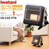 岩谷 イワタニ カセットガスストーブ ポータブルタイプ マイ暖 CBCGSPTB ブラック/シャンパンゴールド