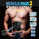 フィットケア FITCARE マッスルパック2 MUSCLE PACK2 EMSマッスルパック2 腹筋 MEM012-CBBK