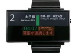 シーホープ 腕時計 山手線電光掲示板 (恵比寿駅)【送料無料】【RCP】