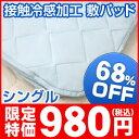 敷きパッド シングル 夏 涼感 吸水 速乾 丸洗い可 清涼寝具 新繊維 CoolPlus クールプラス【10P20Apr12】【あす楽対応】