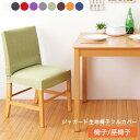 椅子フルカバー 座椅子カバー ジャガード ジャガード織りフィットタイプ 9色から選べる!しっかりフィッ...